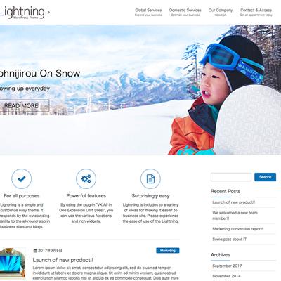 WordPressテーマLightningをインストールして設定するの記事に添付されている画像