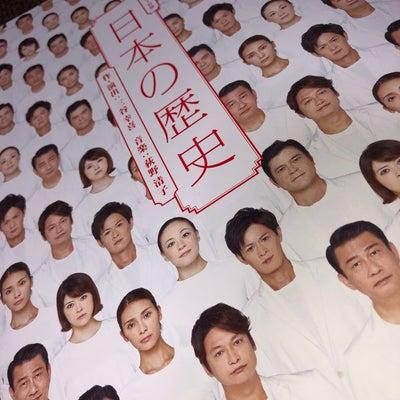 「日本の歴史」観てきたの記事に添付されている画像