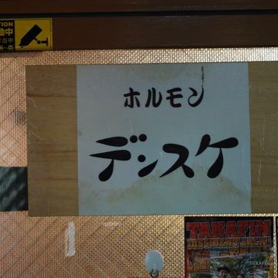 大阪・天満橋「デンスケ」(ホルモン)の記事に添付されている画像