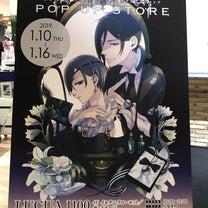 『黒執事 Black Label POP UP STORE』へ行って来ました♪の記事に添付されている画像