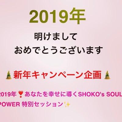 ✨本日より「新年キャンペーン企画」開催致しまーす❣️✨の記事に添付されている画像