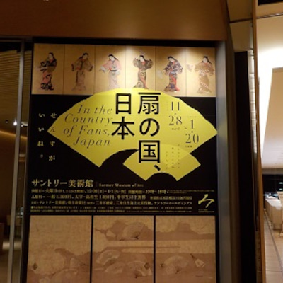 扇の国、日本 サントリー美術館の記事に添付されている画像