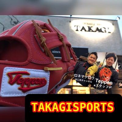 【新規取り扱い店舗】~TAKAGISPORTS ~の記事に添付されている画像