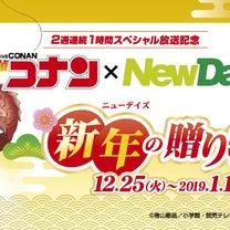 名探偵コナン × NEWDAYS 新年の贈り物 12/25の記事に添付されている画像