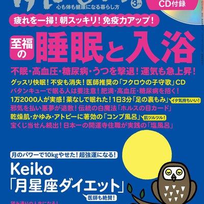 雑誌『ゆほびか』2019年3月号で特集されます!!(・∀・)/の記事に添付されている画像