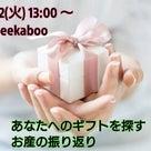 久しぶりの開催です!2/12(火)予約フリーday!の記事より