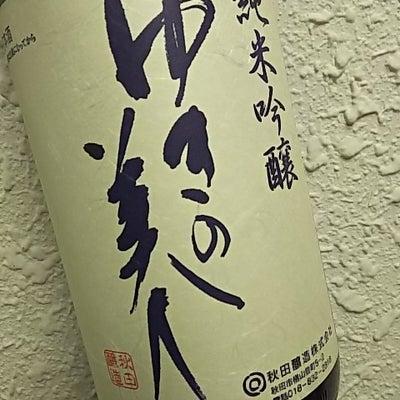 ゆきの美人 純米吟醸 6号酵母生詰の記事に添付されている画像