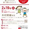【無料】2/19(火)発達障害とは?:勉強会のお知らせの画像