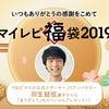 【レピモ】羽生選手のサイン入りチェキが当たるかも?!マイレピ福袋2019♪の画像