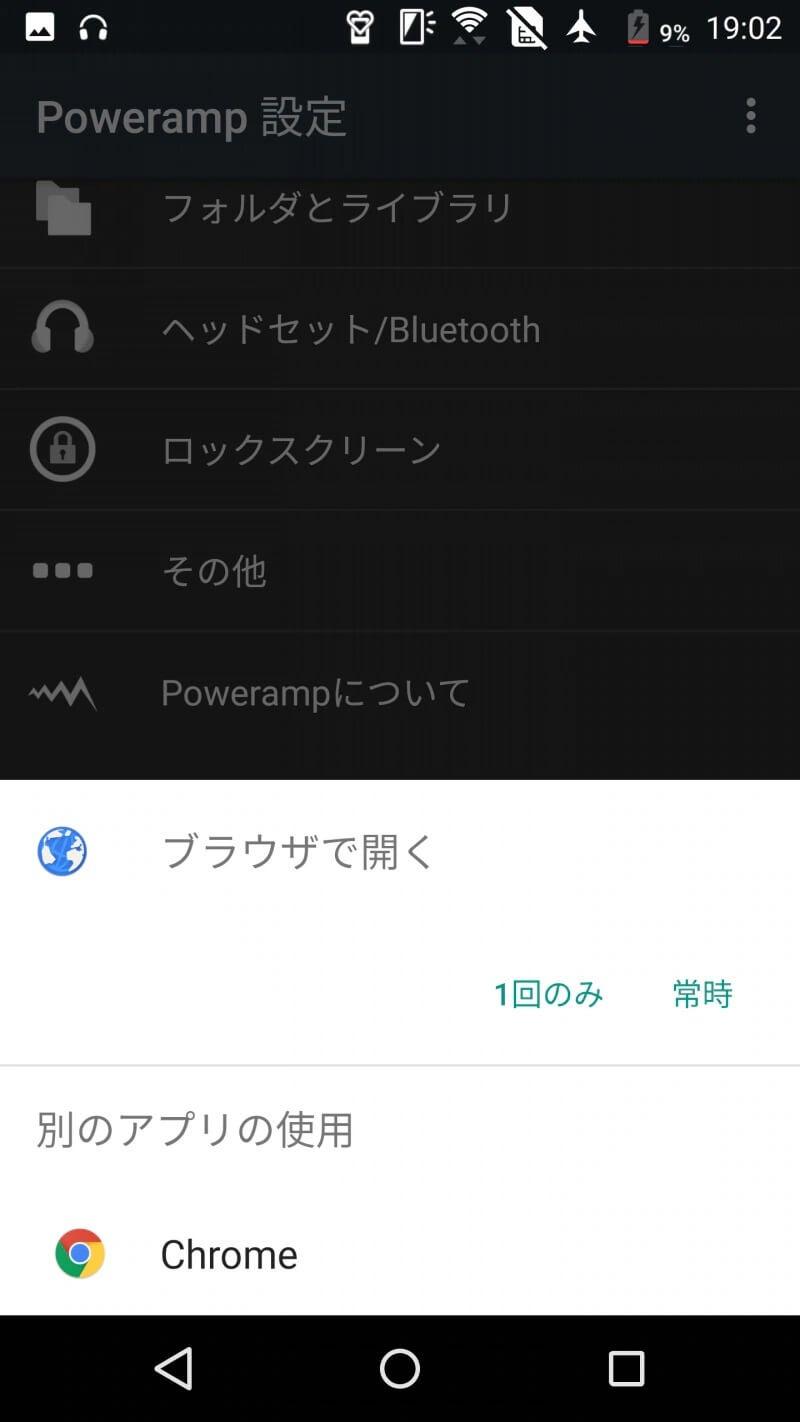 Poweramp V3