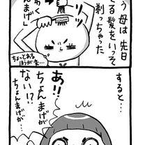 【円脱】おハゲちゃんとJrちゃん絵日記の記事に添付されている画像