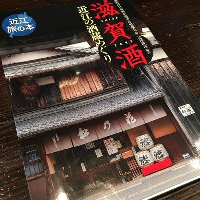 来週、27日(日)は「滋賀の日本酒の会」ですの記事に添付されている画像