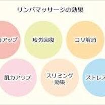 リンパドレナージの効果の記事に添付されている画像