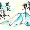 はがき絵コミュニケーションの会&マンダラ手帳2019年ご案内・・・・No.1466の画像