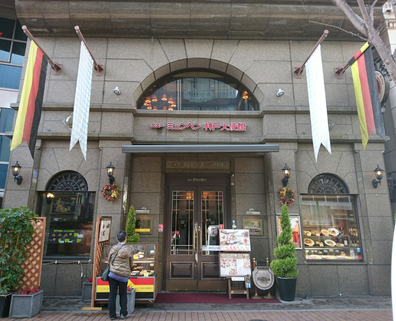ニュー ミュンヘン 神戸 大使 館