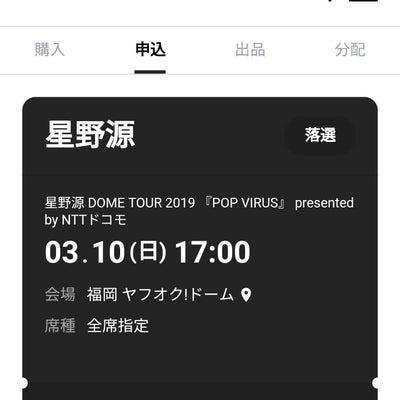 「星野源ライブ」LINEチケットで応募の記事に添付されている画像