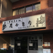 たかもり(広島市 中区 国泰寺町)の記事に添付されている画像