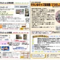 【ママのしごとば@豊里】自己紹介ブログ☆★の記事に添付されている画像
