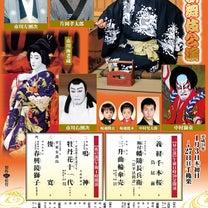 初春歌舞伎公演@新橋演舞場の記事に添付されている画像