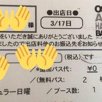 3月のてづバ 出展決定~☆の記事に添付されている画像