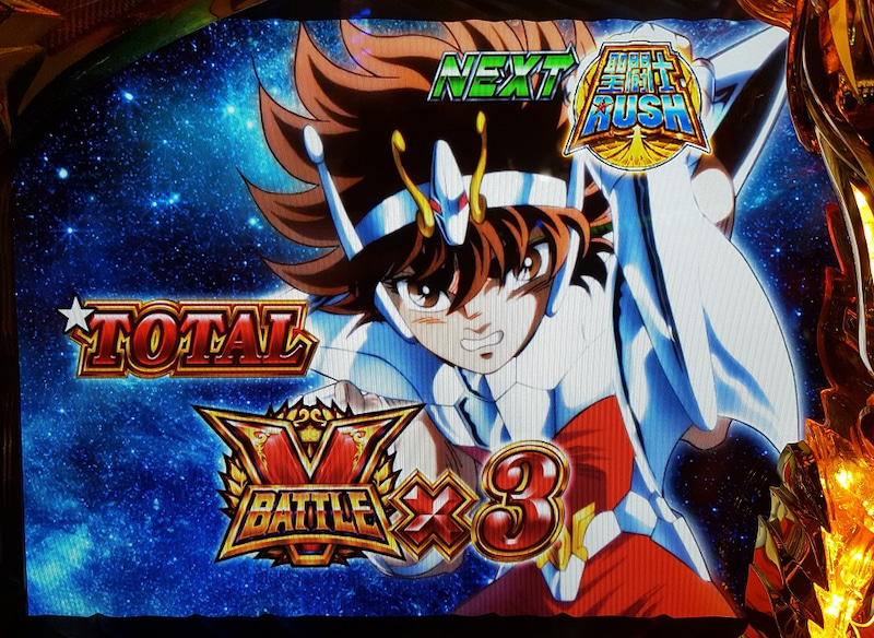 Sp ゾーン 星矢