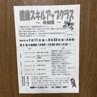 健康スキルアップクラス 〜骨盤編〜の記事より