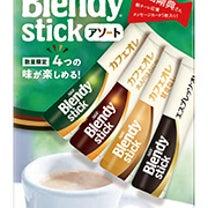 ブレンディスティック 岩田さんのカード入り限定 どこに売ってるの??の記事に添付されている画像