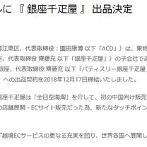 ACD快進撃「今度は銀座千疋屋」まじで凄すぎるの記事に添付されている画像