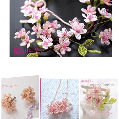 ビーズで作る桜の小枝は、アレンジが一杯です!の記事に添付されている画像