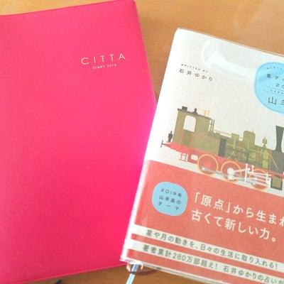 今年の手帳は2冊。マゼンダピンクのCITTA手帳&石井ゆかりさんの星ダイアリーの記事に添付されている画像