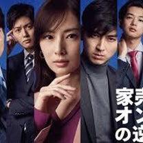 ドラマ『家売るオンナの逆襲』始まる!の記事に添付されている画像