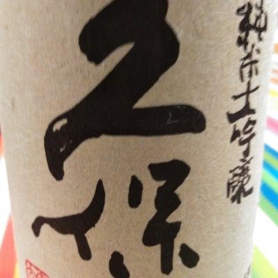 年末年始の美味しい日本酒PartⅣの記事に添付されている画像