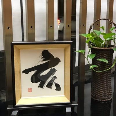 和菓子 大口屋 江南市 一宮店 イノシシの色紙の記事に添付されている画像