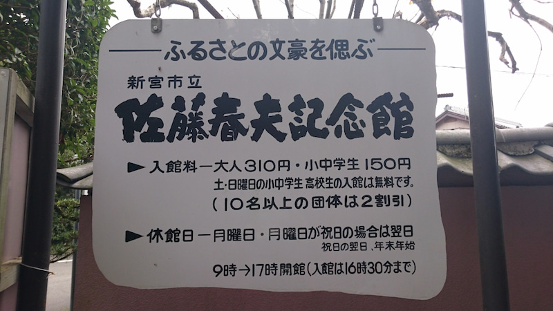 佐藤春夫記念館(新宮市新宮)~...