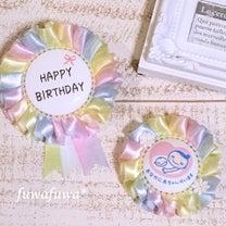 ふんわり虹色のロゼット♡の記事に添付されている画像