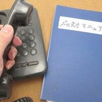 電話に出る人は会社の顔です。あなたの心で選んだ言葉を聞き心地のいい声にのせて相手の記事に添付されている画像