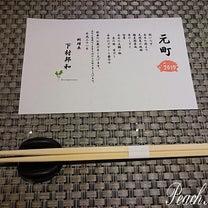 Mミンと最後は和食 SHIMOMURA(シモムラ)さんランチの記事に添付されている画像