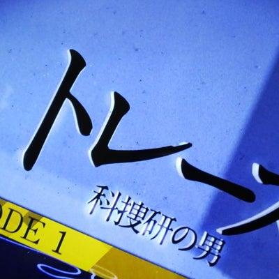 トレース~科捜研の男~EPISODE1の記事に添付されている画像