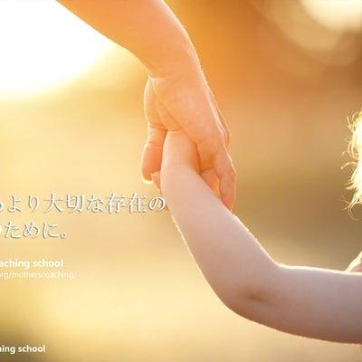 一歩を踏み出す勇気☆マザーズコーチング講座開講しました☆の記事に添付されている画像