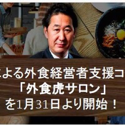 『外食虎サロン』開講!!の記事に添付されている画像