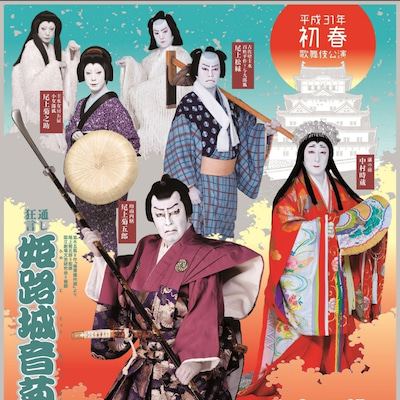 姫路城音菊礎石の記事に添付されている画像