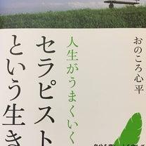 自分の感情に責任を持つ☆セラピストという生き方「おのころ心平さん」の記事に添付されている画像