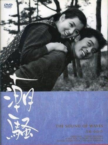 大TOKYOしみじみ散歩日記映画感想「潮騒」(1964・日活)