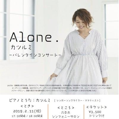2019、おひとりさまライブ「Alone」スタートの記事に添付されている画像