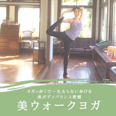 【2/7満員御礼】☆美ウォークヨガ体験セミナーの記事に添付されている画像
