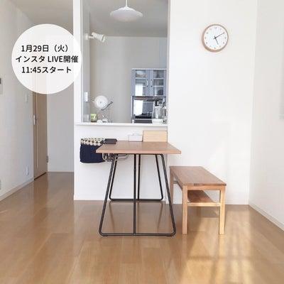 素敵な賃貸マンションの暮らしをチラリ。インスタライブのお知らせですの記事に添付されている画像