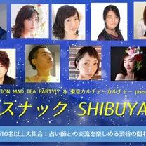 イベント出演のお知らせ☆【占い師スナックSHIBUYA vol.2】の記事に添付されている画像