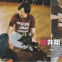 2019年、櫻葉初め♡ 〜5×20京セラ初日MCの記事に添付されている画像