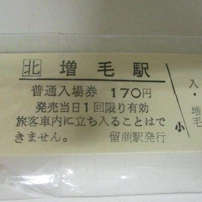 北京亭、札幌市西区西町。の記事に添付されている画像