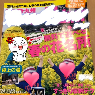 雑誌の表紙に♡初公開♡の記事に添付されている画像